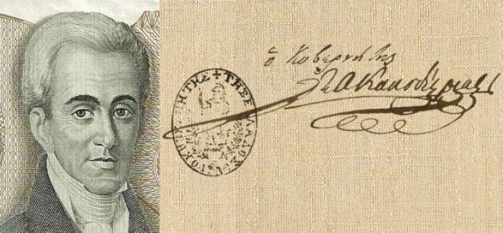 Αποτέλεσμα εικόνας για Ιωάννης Καποδίστριας